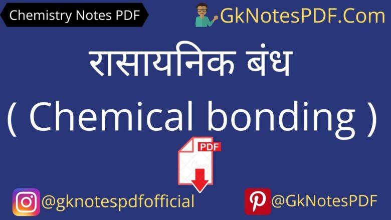 Chemical bonding notes in hindi pdf download
