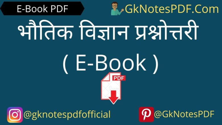 Important Physics One Liner Questions Answers in Hindi PDF