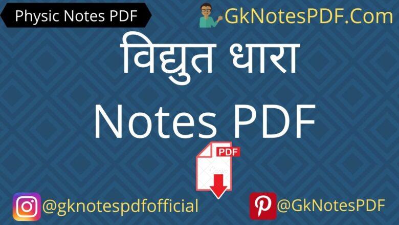 vidyut or vidyut dhara notes in hindi pdf