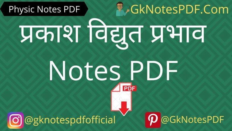 Prakash ka prabhav notes in hindi pdf