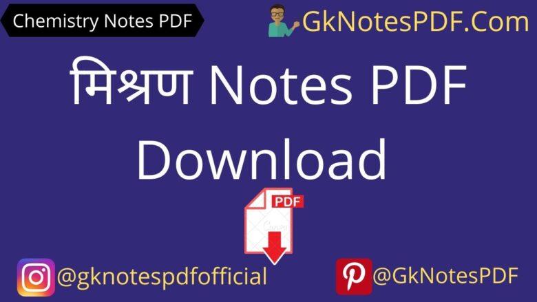 Chemistry Mishran Notes in Hindi PDF