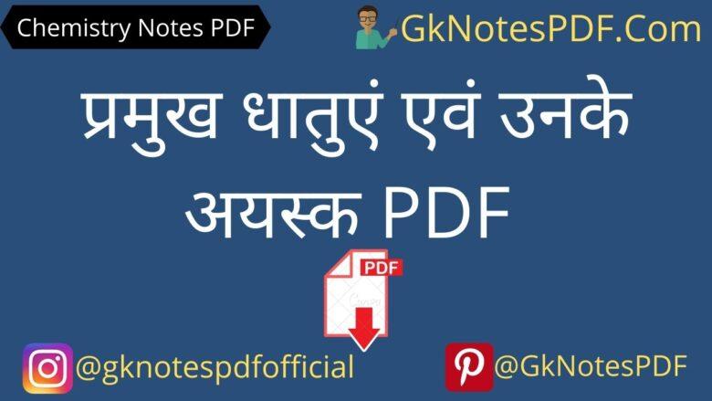 Vigyan ke dhatu or unke ayask notes pdf download