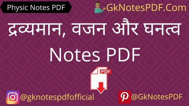 Mass , Weight And Density Notes in Hindi PDF