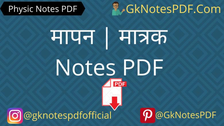 Mapan or Matrak Notes PDF Download