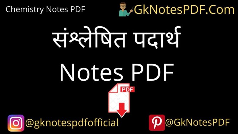 Cement And Glass Padarth Notes in Hindi PDF