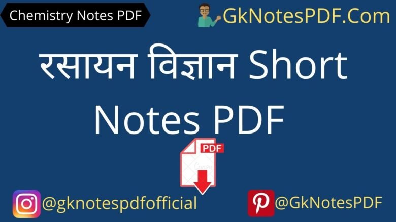 Chemistry Short Notes in Hindi PDF Download