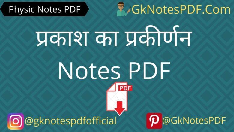 prakash ka prakirnan notes in hindi pdf