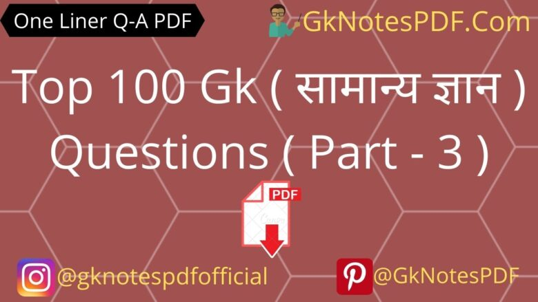 important General Knowledge Questions And Answers