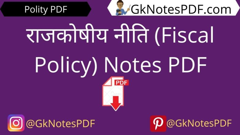 Fiscal Policy notes in Hindi PDF