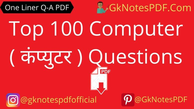 Top 100 Computer Gk Questions in Hindi PDF