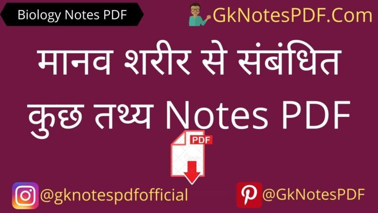 Human Body Facts Gk Notes in Hindi PDF