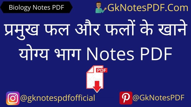 Fruits Notes or Eatable Parts of Fruits in Hindi PDF