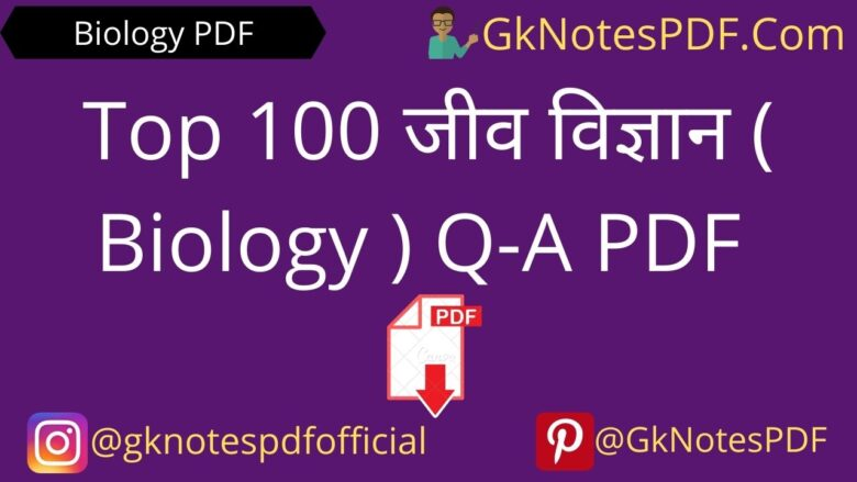 Top 100 Biology One Liner Questions in Hindi PDF