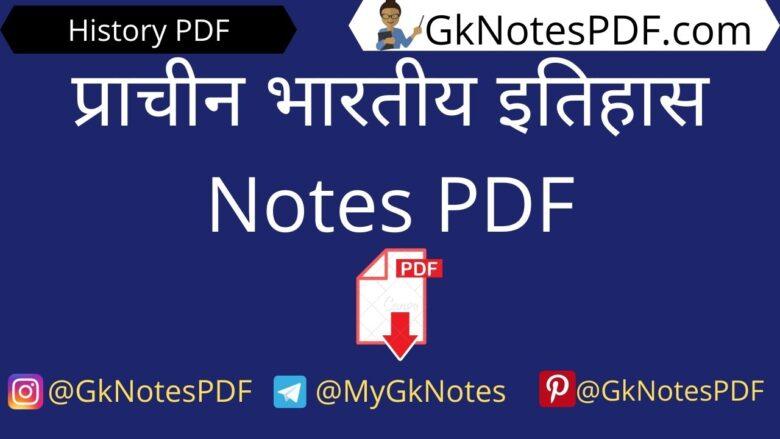 Prachin Bhartiya Itihas Notes Hindi PDF