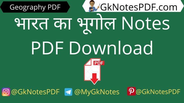 Indian Geography Notes Hindi PDF