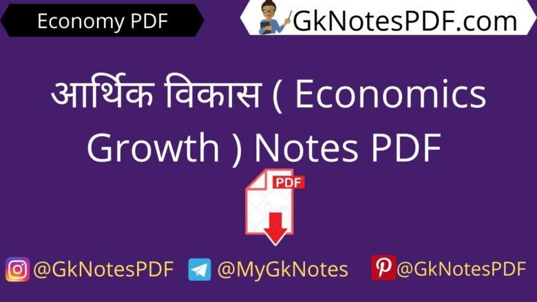 Arthik Vikas Notes in Hindi PDF
