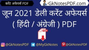 June 2021 Daily Current Affairs PDF in Hindi