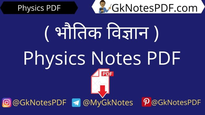 physics notes pdf for competitive exams