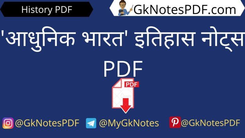 Modern History Notes PDF in Hindi