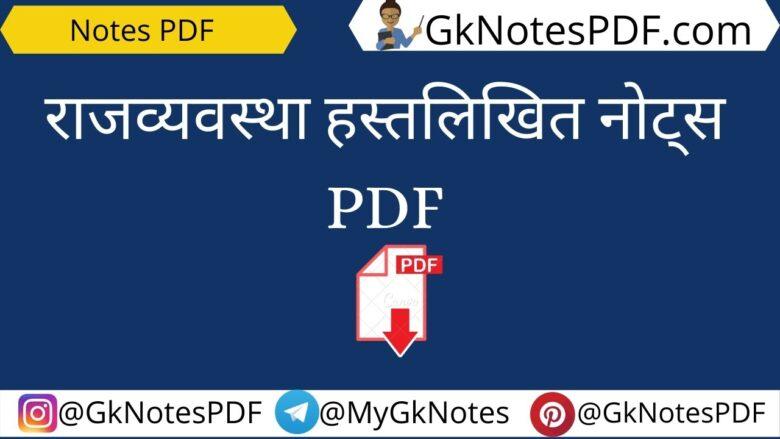 Polity Handwritten Notes in Hindi PDF