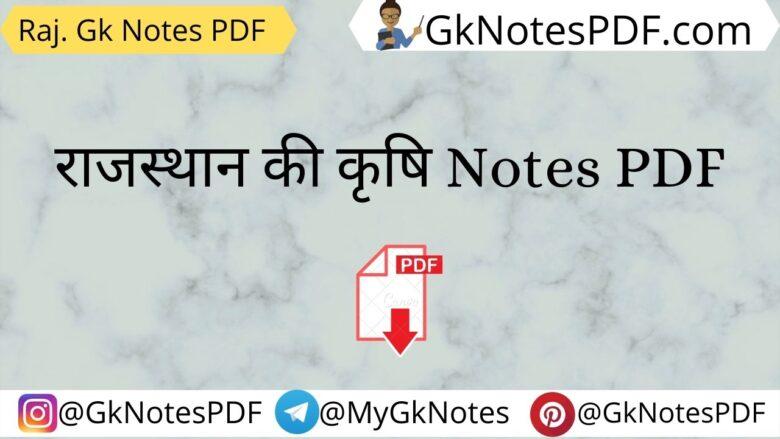 Rajasthan Krishi Notes in Hindi PDF