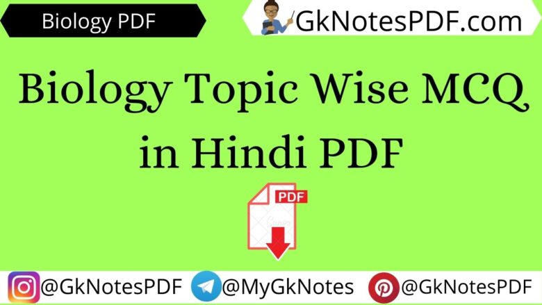 Biology Topic Wise MCQ in Hindi PDF