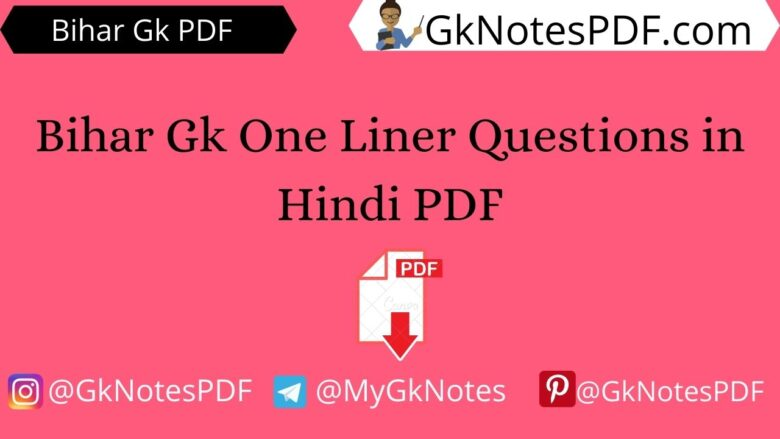 Bihar Gk One Liner Questions in Hindi PDF