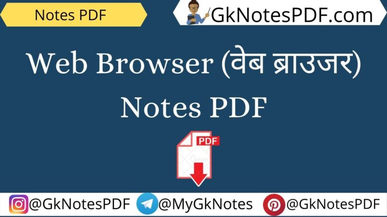 Browser or Web-Browser Notes in Hindi PDF