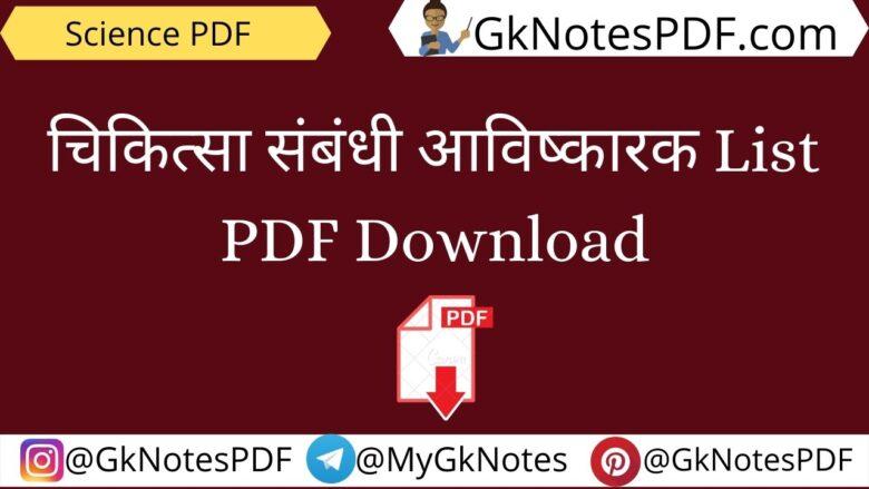 Medical scientistslist in Hindi PDF