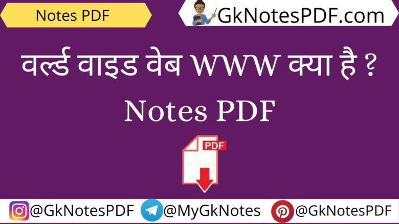 www notes in hindi