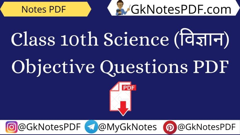 10th class science objective questions in hindi pdf