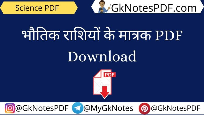 Physical Quantities And SI Units List in Hindi PDF