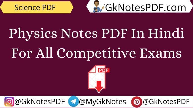 Physics Notes PDF In Hindi