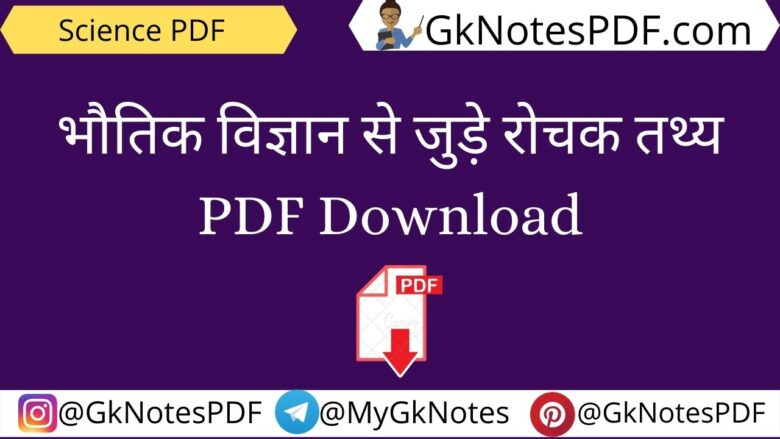 Facts about physics in hindi PDF