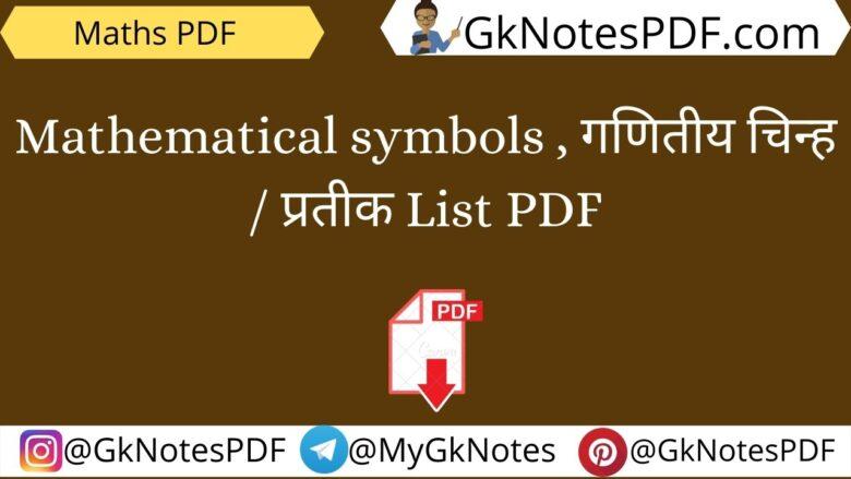 All Mathematics Symbol List Notes PDF