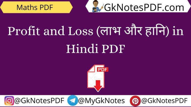 Profit And Loss short tricks And Questions PDF