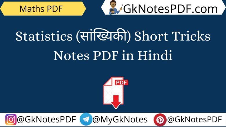 Maths Statistics Short Tricks Notes PDF in Hindi