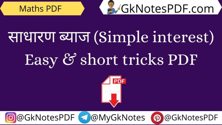 साधारण ब्याज (Simple interest) Easy & short tricks PDF