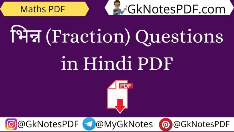 Maths Fraction Questions in Hindi PDF