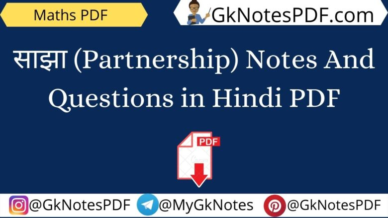 Maths Partnership Notes And Questions in Hindi PDF