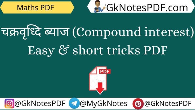 चक्रवृध्दि ब्याज (Compound interest) Easy & short tricks