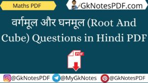 Maths Root And Cube Questions in Hindi PDF