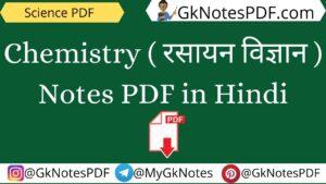 Chemistry ( रसायन विज्ञान ) Notes PDF