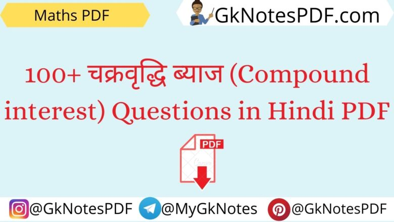 Compound interest Questions in Hindi PDF