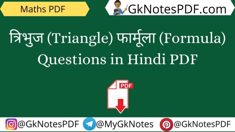 Triangle Short Tricks Notes, Questions PDF in Hindi