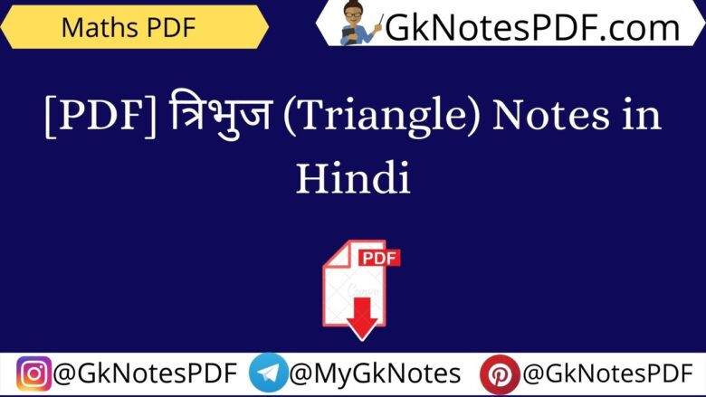 Triangle Notes PDF in Hindi