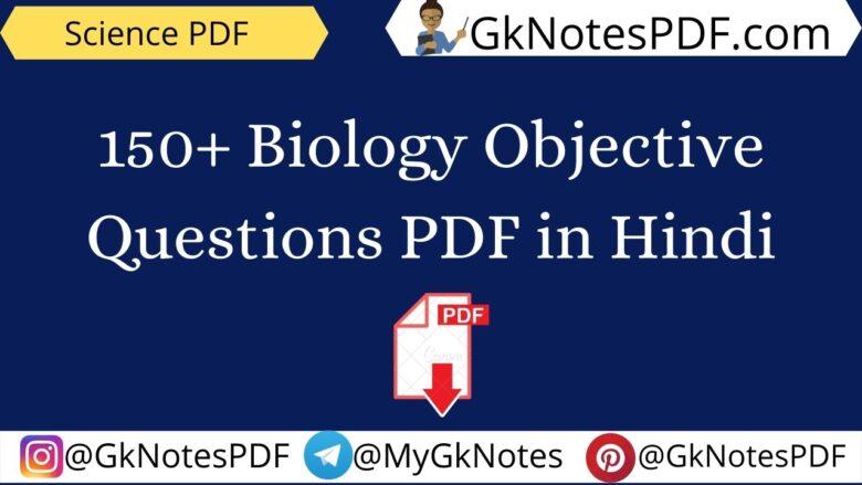 150+ Biology Objective Questions PDF