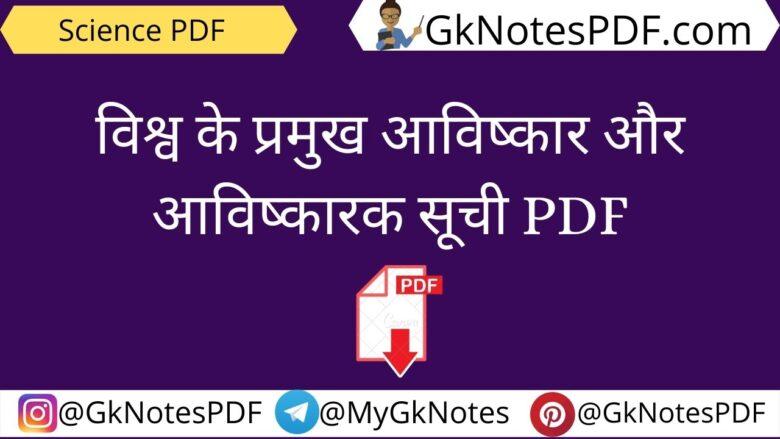 Pramukh Avishkar aur Avishkarak List PDF