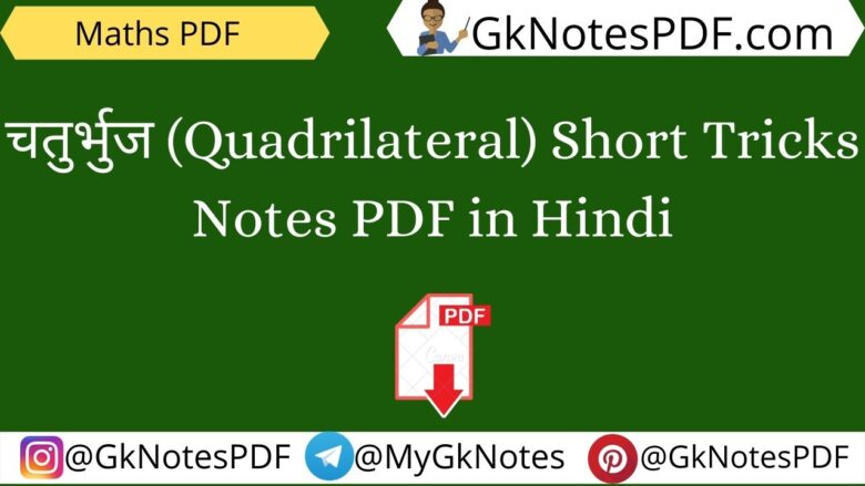 Quadrilateral Short Tricks Notes PDF