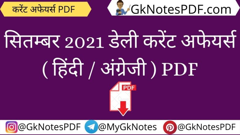 September 2021 Daily Current Affairs PDF in Hindi
